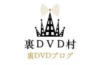 裏DVDブログ – 裏DVD村 ロゴ